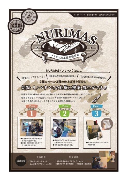 NURIMAS(ヌリマス) 施工認定講習会