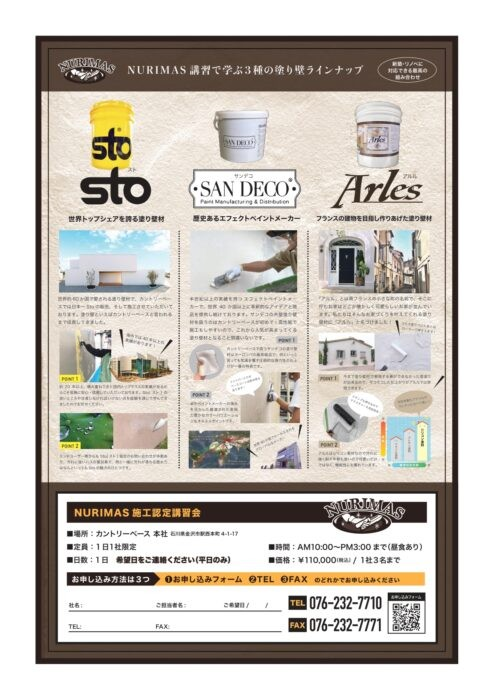Sto、SANDECO、Arlesの特徴