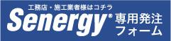 Senergy専用発注フォーム