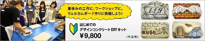 DIYキット(大バナー)DIYキット(大バナー)