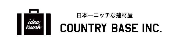 日本一ニッチな建材屋 COUNTRY BASE INC.